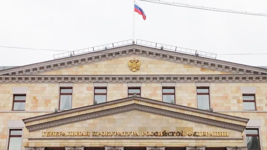 """Фото: Светлана Родина, """"«МИР 24»"""":http://mir24.tv/, генеральная прокуратура, генпрокуратура"""