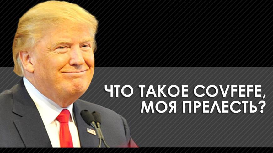 «Голлум» прочитал твиты Трампа