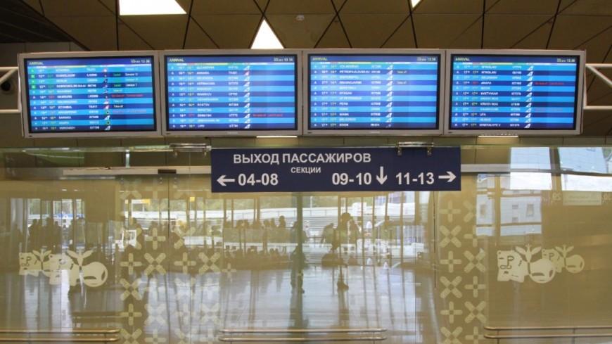 В аэропортах Москвы задержано несколько рейсов