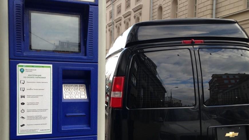 В столицеРФ расширили зону платной парковки