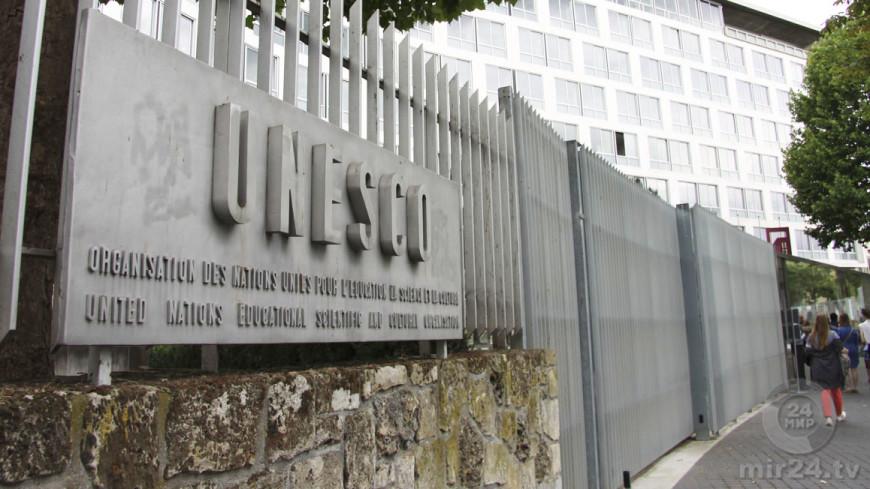 ЮНЕСКО: Виртуальный тур по главному штабу организации
