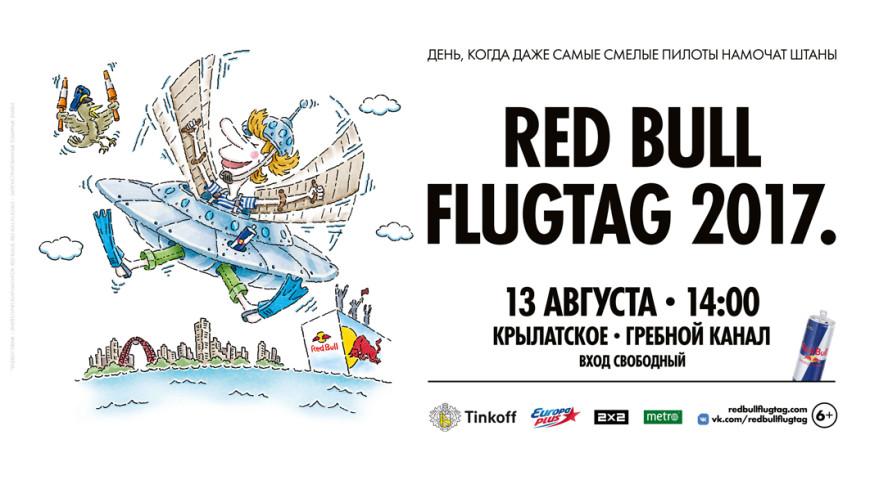 Red Bull Flugtag 2017 – прием заявок открыт