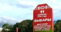 Парламентские выборы в Беларуси состоялись