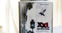 Журналист «Мира» написал роман-притчу о постсоветской Молдове
