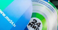 «МИР 24» стал лучшим информационно-деловым каналом года