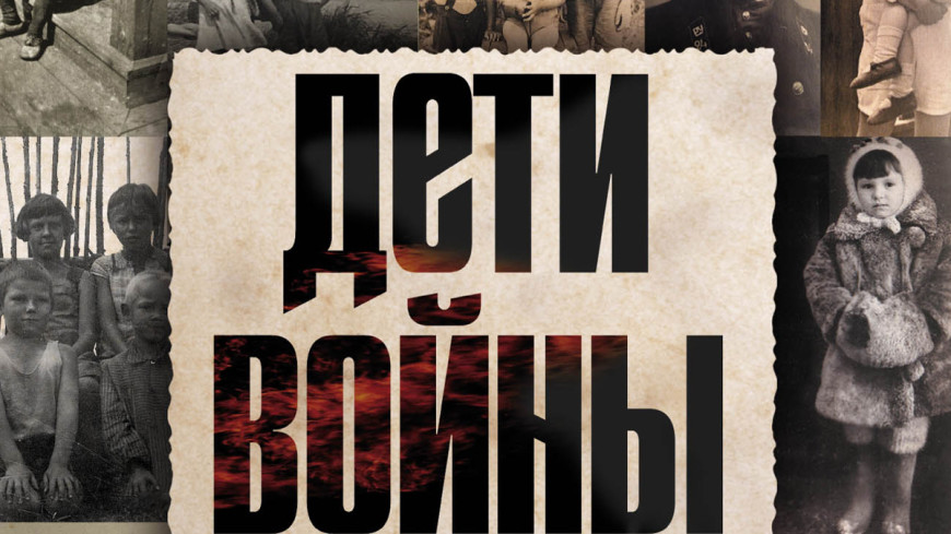 Уникальный сборник «Дети войны. Народная книга памяти» презентовали  в Петербурге