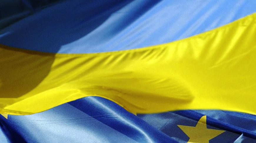 Украина и ЕС ратифицируют договор об ассоциации