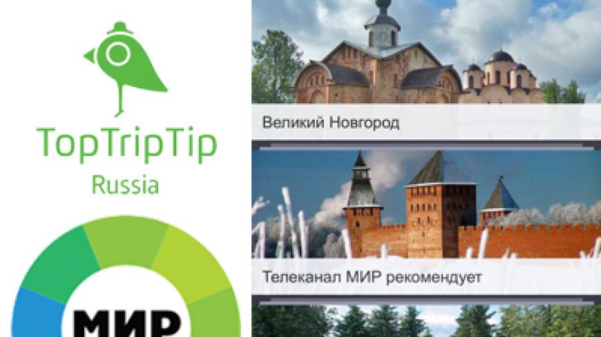 Телеканал «МИР» и TopTripTip представили серию мобильных путеводителей
