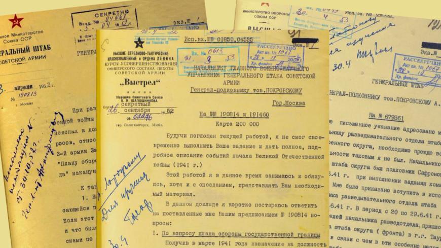 Минобороны РФ опубликовало уникальные документы о начале войны