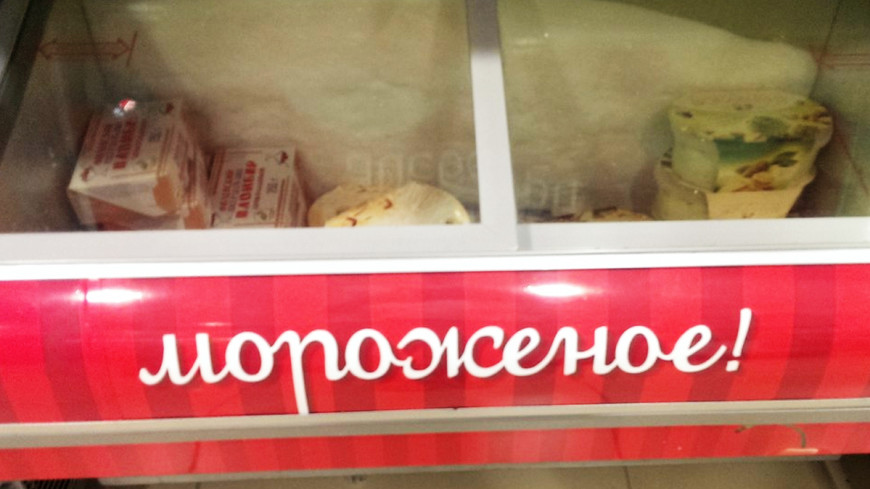 «Росконтроль» забраковал каждое восьмое мороженое