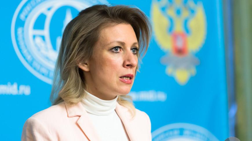 «В Москве Джона сердце»: Захарова посвятила Керри стишок