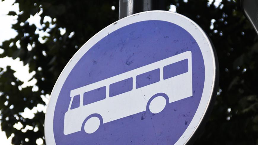 Французские водители городского автомобильного транспорта пришли наработу вюбках