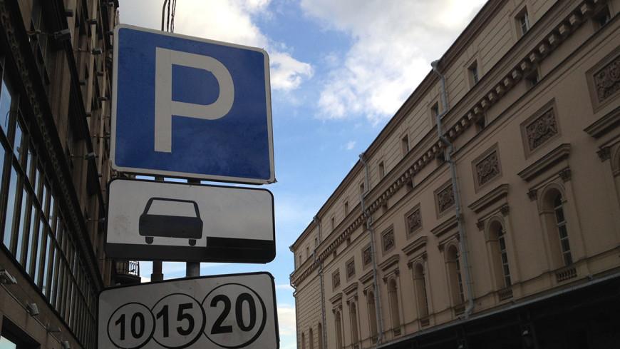 Москву благоустроят за счет дохода от платных парковок