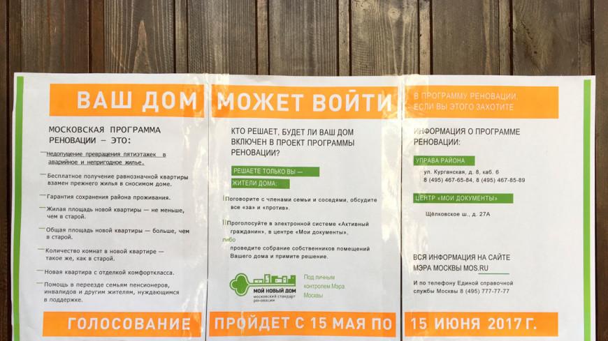 В программу реновации в Москве могут войти общежития