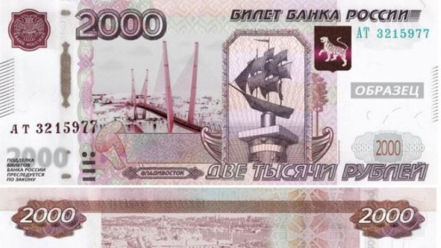 СМИ: Банкноты номиналом 200 и 2000 рублей выпустят в октябре
