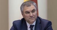 Володин: В Госдуме компьютеризируют отслеживание законопроектов