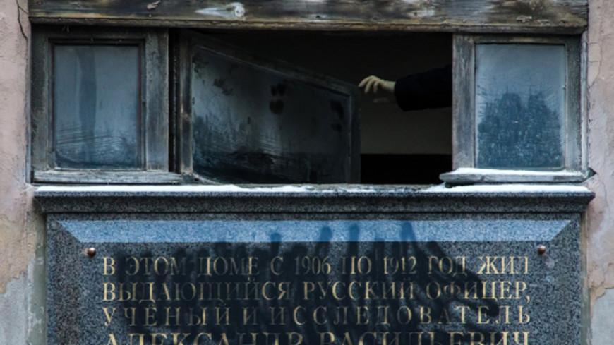 Суд Петербурга санкционировал демонтаж памятной доски Колчаку