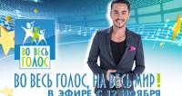 Отличники, спортсмены и рок-звезда: кто участвует в шоу «Во весь голос»