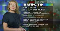 Интервью вдовы боевика, кандидат Явлинский и нашествие роботов: программа «Вместе» за 19 ноября