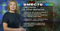 Путин с Трампом во Вьетнаме «на ногах» и Месси в «Лужниках»: программа «Вместе» за 12 ноября