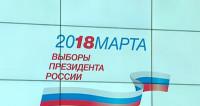 Российский ЦИК представил логотип выборов-2018