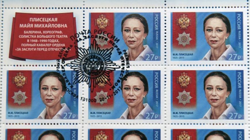 В России выпустили почтовую марку в честь Майи Плисецкой