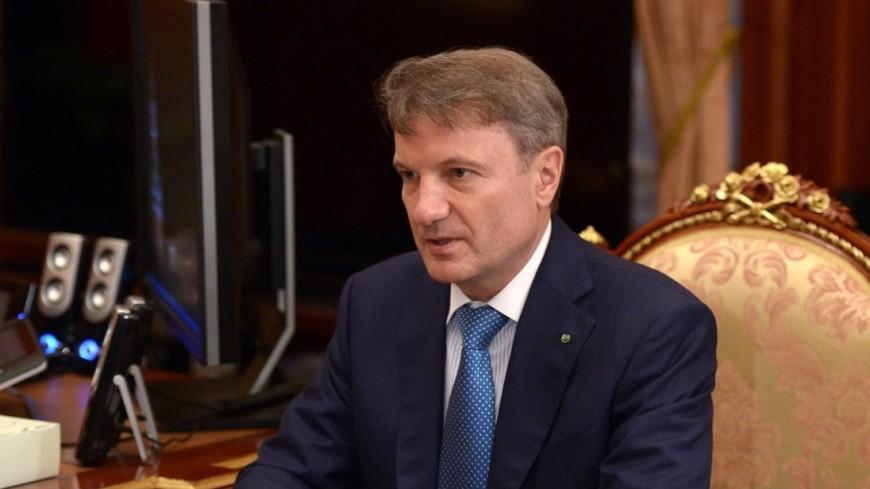Греф неувидел рисков ипотечного пузыря в Российской Федерации