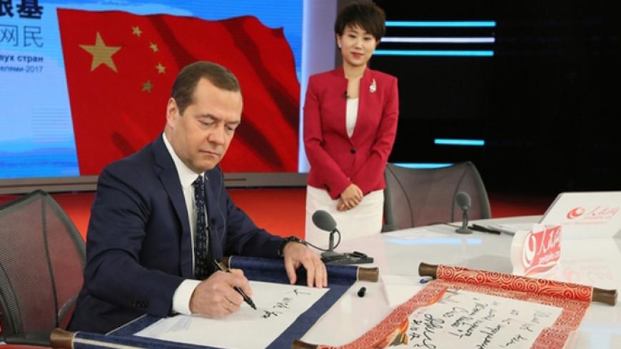 Медведев вручил ордена Дружбы руководству Китая