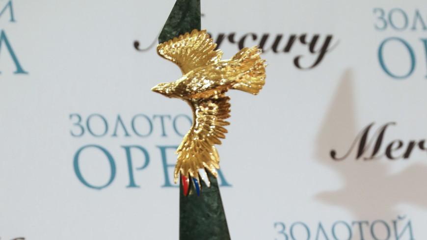 Стал известен лонг-лист премии «Золотой Орел»