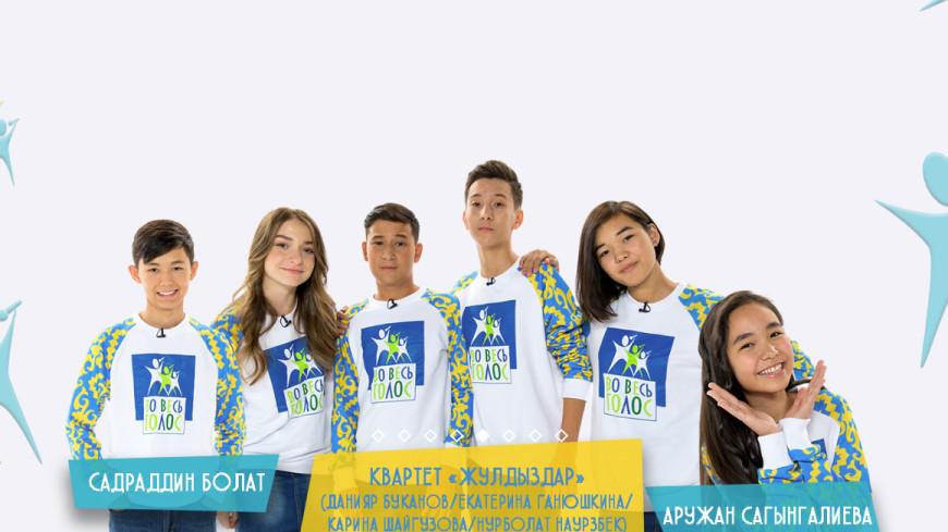 Как команда Казахстана записывала видео для шоу «Во весь голос»