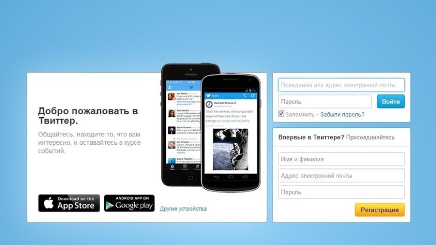 Социальная сеть Twitter остановил верификацию пользователей