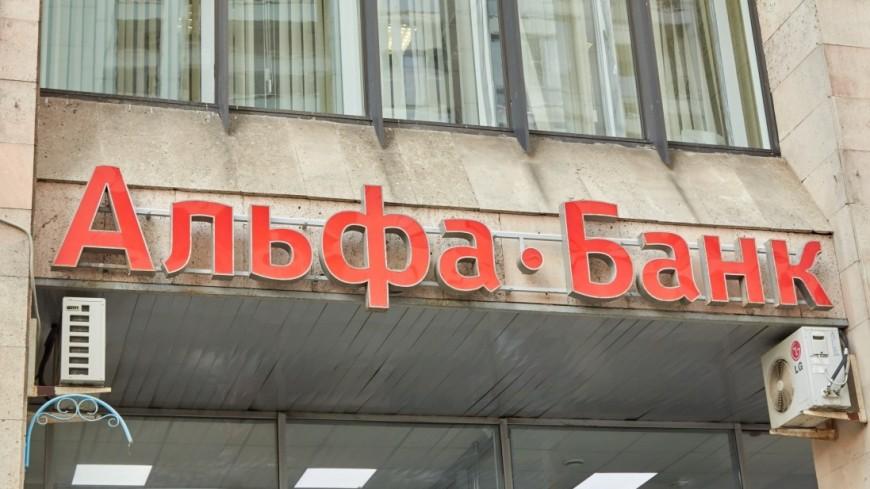 В Москве эвакуируют отделения Альфа-банка из-за анонимных звонков