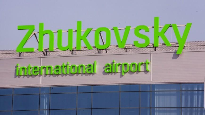 Международному аэропорту вПодмосковье присвоили наименование «Жуковский»