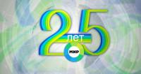 Нам 25 лет! Сотворение «Мира»