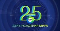160 тысяч сюжетов за 25 лет: «МИР» в цифрах