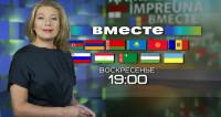 Цифровизация от Путина, Хиллари - 70 и китайская мечта: программа «Вместе» за 29 октября