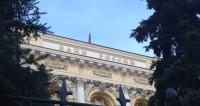 Банк России лишил лицензии московский банк «Новый символ»