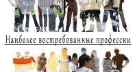 Стали известны самые востребованные профессии в России