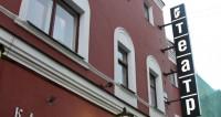 Московский театр им. Маяковского не пустит зрителей на свое 95-летие