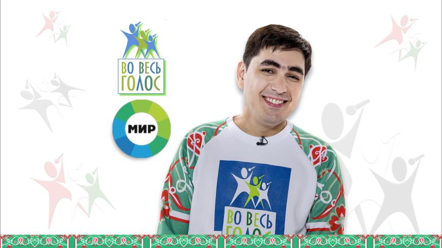 Зафар Абдуалимов о проекте «Во весь голос»: Теперь у меня начнется новая жизнь