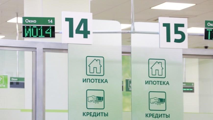 Около 40% русских банков готовы снизить ставки поипотеке доконца года