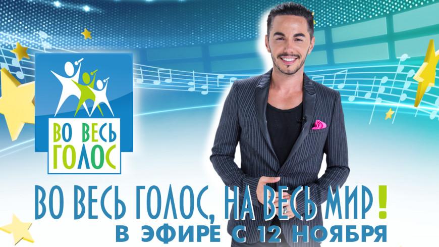 Отличники, спортсмены и рок-музыкант: кто участвует в шоу «Во весь голос»
