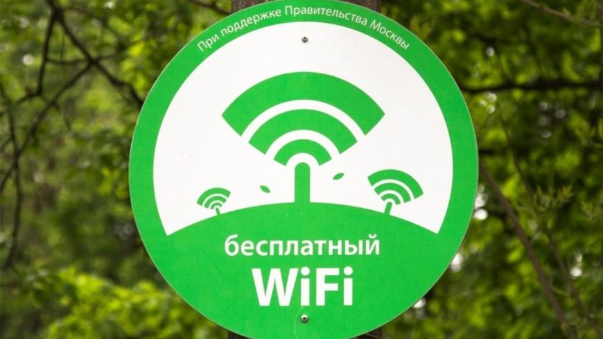 830 млн руб. истратят в столице России набесплатный Wi-Fi кЧМ