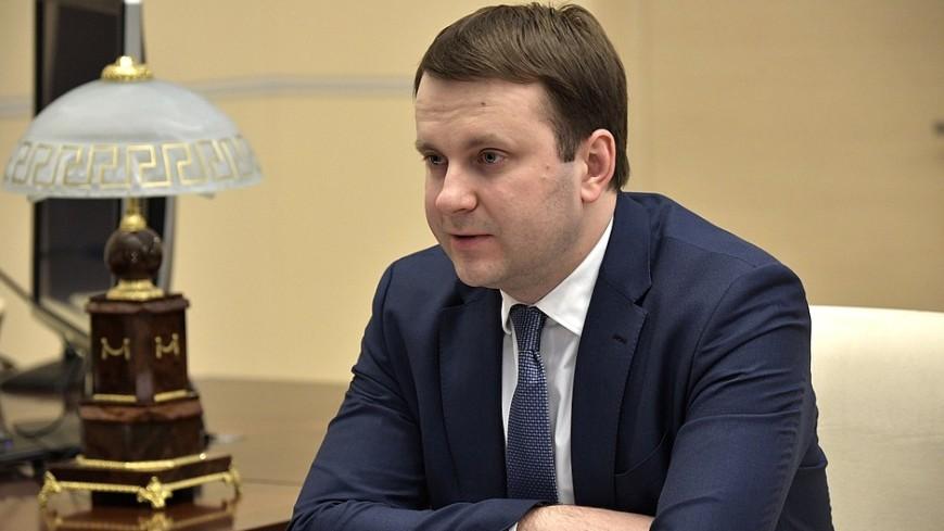 Орешкин: Россия поднялась до 35-го места в рейтинге Doing Business