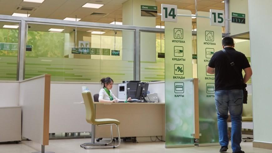 Сберегательный банк снизил ставки попотребкредитам