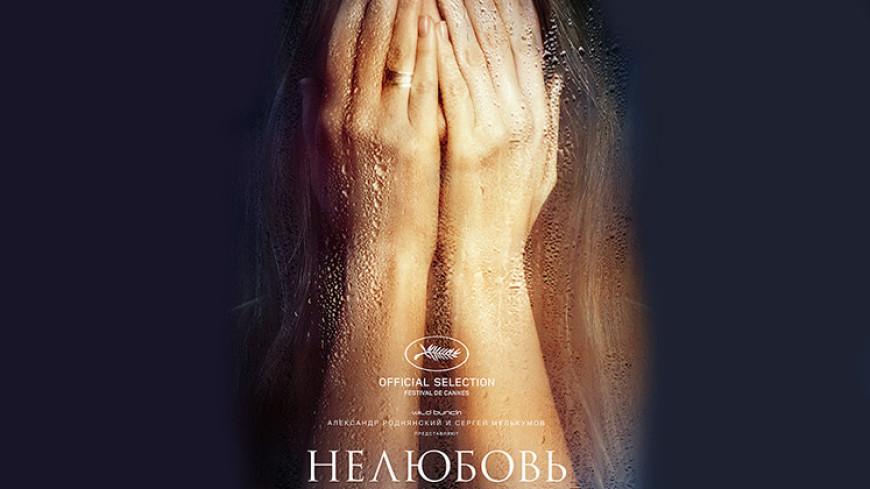 «Нелюбовь» Звягинцева получила Гран-при Лондонского кинофестиваля