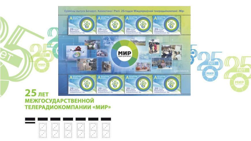 В честь 25-летия телерадиокомпании «Мир» выпущена почтовая марка