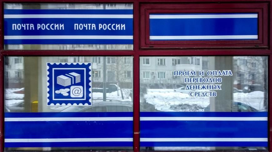«Почта России» откроет передвижные отделения к ЧМ по футболу
