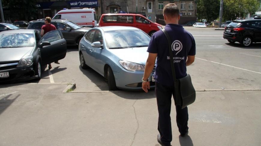 Пешие инспекторы в Москве помогут болельщикам ЧМ с оплатой парковки