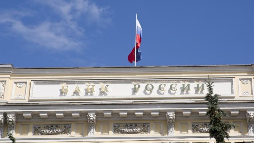 ЦБ лишил лицензии московский банк «Европейский стандарт»